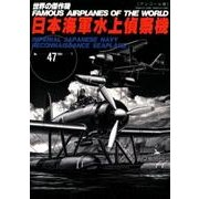 日本海軍水上偵察機 アンコール版(世界の傑作機 NO. 47) [ムックその他]