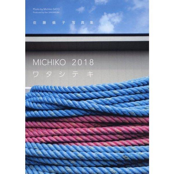 MICHIKO 2018 ワタシテキ―佐藤倫子写真集 [単行本]