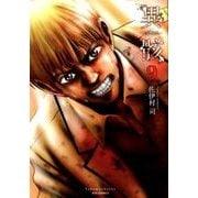 異骸-THE PLAY DEAD/ALIVE 9(リュウコミックス) [コミック]
