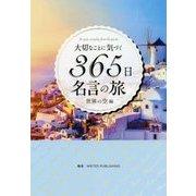 大切なことに気づく365日名言の旅―世界の空編 [単行本]