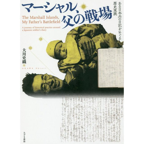マーシャル、父の戦場―ある日本兵の日記をめぐる歴史実践 [単行本]