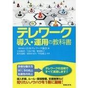 テレワーク導入・運用の教科書 [単行本]