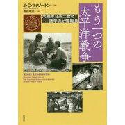 もう一つの太平洋戦争―米陸軍日系二世の語学兵と情報員 [単行本]