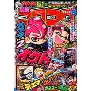 別冊コロコロコミック 2018年 08月号 [雑誌]
