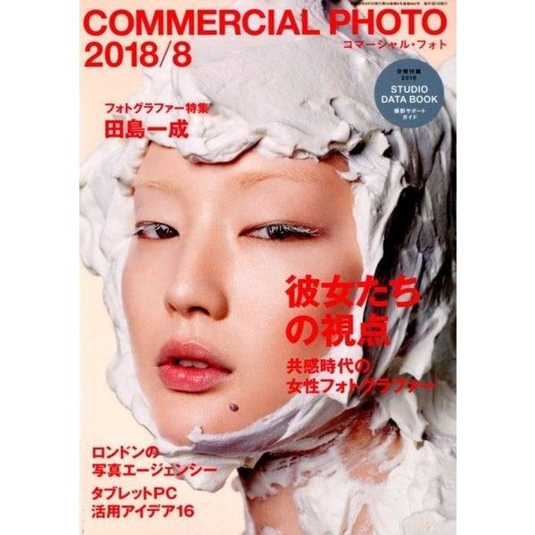 COMMERCIAL PHOTO (コマーシャル・フォト) 2018年 08月号 [雑誌]