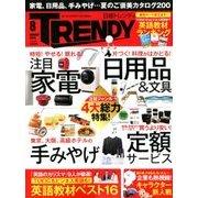 日経 TRENDY (トレンディ) 2018年 08月号 [雑誌]
