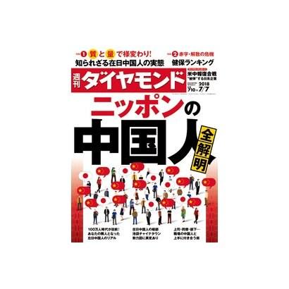 週刊 ダイヤモンド 2018年 7/7号 [雑誌]