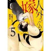 人外さんの嫁 5(IDコミックス ZERO-SUMコミックス) [コミック]