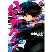 ハイガクラ 11(IDコミックス ZERO-SUMコミックス) [コミック]