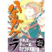 ハイガクラ 11 特装版(IDコミックス ZERO-SUMコミックス) [コミック]
