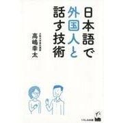 日本語で外国人と話す技術 [単行本]
