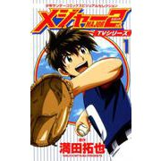 TVシリーズ メジャー2nd(セカンド)<1>-少年サンデーコミックスビジュアルセレクション(少年サンデーコミックス) [コミック]