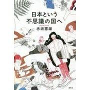 日本という不思議の国へ [単行本]