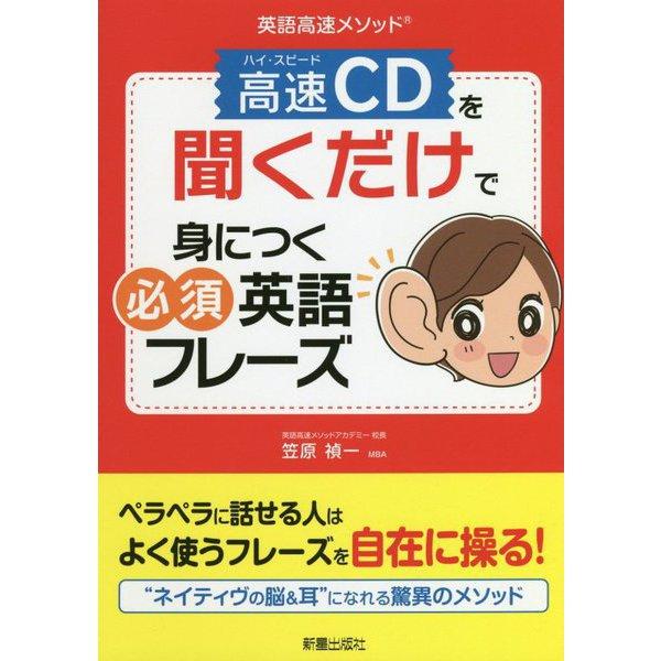 英語高速メソッド 高速CDを聞くだけで身につく必須英語フレーズ [単行本]