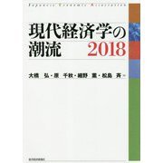 現代経済学の潮流〈2018〉 [単行本]