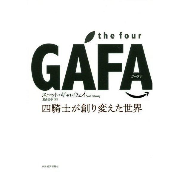 the four GAFA―四騎士が創り変えた世界 [単行本]