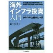 海外インフラ投資入門―PPPの仕組みと本質 [単行本]