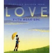 LOVE-ラブ―すべてはあなたのなかに(児童図書館・絵本の部屋) [絵本]