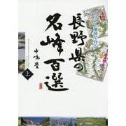 イラスト地図で登る長野県の名峰百選〈上〉 [単行本]