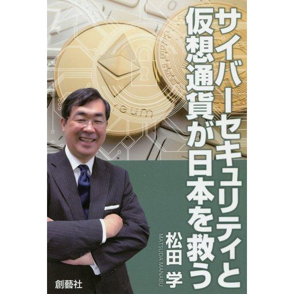 サイバーセキュリティと仮想通貨が日本を救う [単行本]