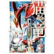 猫と竜 2(このマンガがすごい!comics) [単行本]