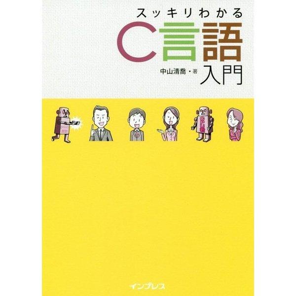 スッキリわかるC言語入門 [単行本]