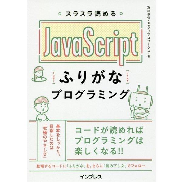 スラスラ読めるJavaScriptふりがなプログラミング [単行本]