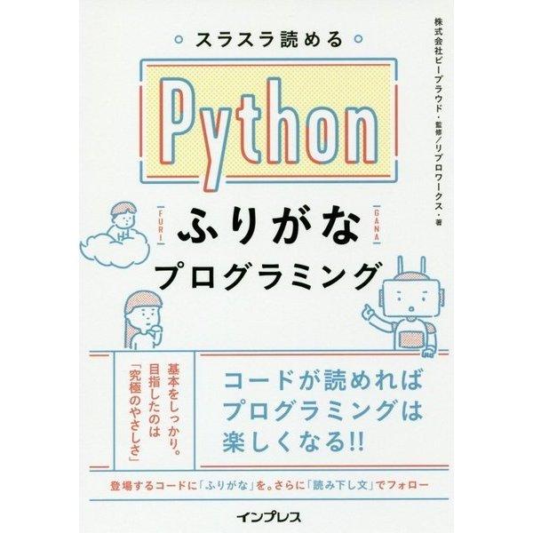 スラスラ読めるPythonふりがなプログラミング [単行本]