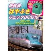 新幹線はやぶさリュックBOOK (e-MOOK) [ムック・その他]