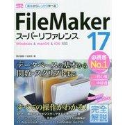 FileMaker17スーパーリファレンス―Windows & macOS&iOS対応 [単行本]