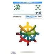 漢文ナビ(大学受験ナビゲーション) [全集叢書]