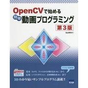 OpenCVで始める簡単動画プログラミング 第3版 [単行本]
