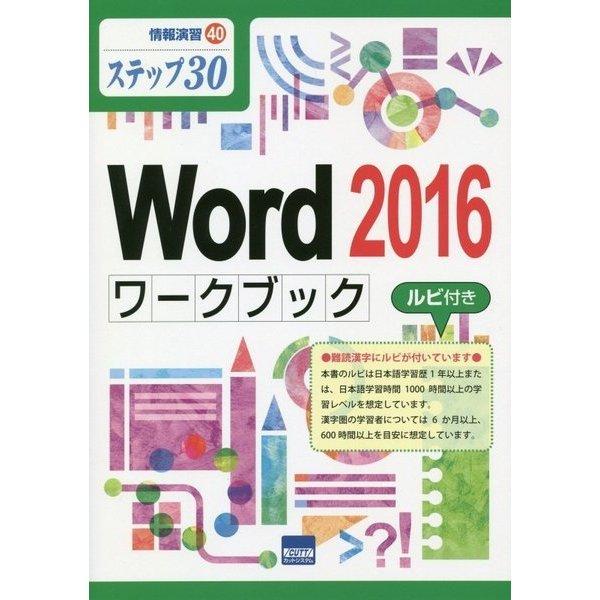 ステップ30 Word2016ワークブック(情報演習〈40〉) [単行本]
