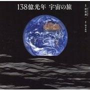 138億光年 宇宙の旅 [単行本]