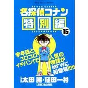 名探偵コナン 特別編 16(My First WIDE) [コミック]