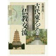 古代東アジアの仏教交流 [単行本]