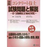 コンクリート技士試験問題と解説―付・「試験概要」と「傾向と対策」〈平成30年版〉 [単行本]