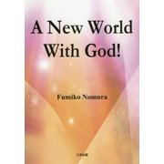 A New World with God! [単行本]