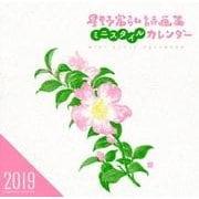 星野富弘詩画集ミニスタイルカレンダー 2019 [ムックその他]