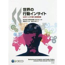 世界の行動インサイト―公共ナッジが導く政策実践 [単行本]
