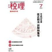 平成30年度改正税法詳解特集号 増刊税理 2018年 07月号 [雑誌]