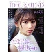 IDOL AND READ #15-読むアイドルマガジン [単行本]
