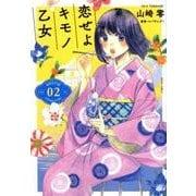 恋せよキモノ乙女 2(BUNCH COMICS) [コミック]