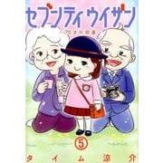 セブンティウイザン 5(BUNCH COMICS) [コミック]