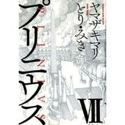 プリニウス 7(バンチコミックス45プレミアム) [コミック]