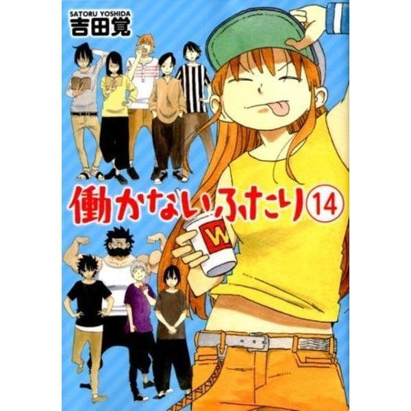働かないふたり 14(BUNCH COMICS) [コミック]