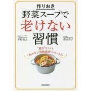 作りおき「野菜スープ」で老けない習慣 [単行本]