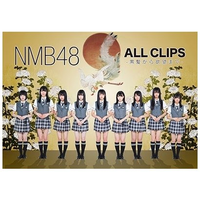 NMB48/NMB48 ALL CLIPS -黒髮から欲望まで- [DVD]