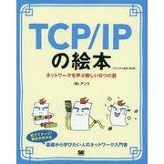 TCP/IPの絵本―ネットワークを学ぶ新しい9つの扉 第2版 [単行本]