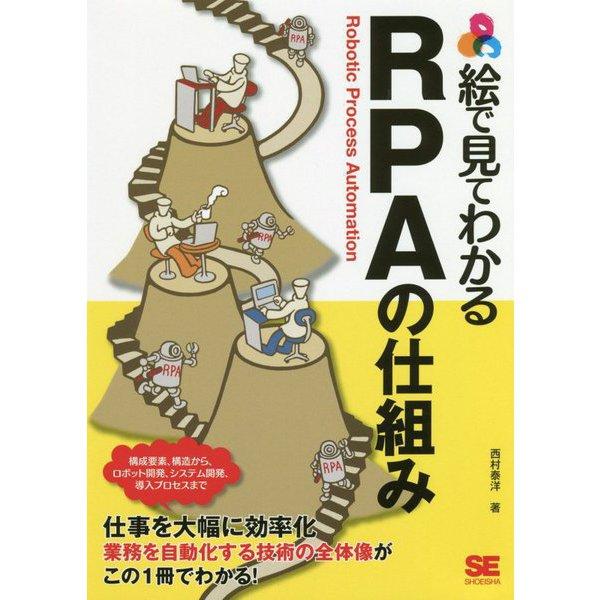 絵で見てわかるRPAの仕組み [単行本]
